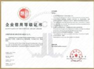 quanguo建筑业AAA级信用企业